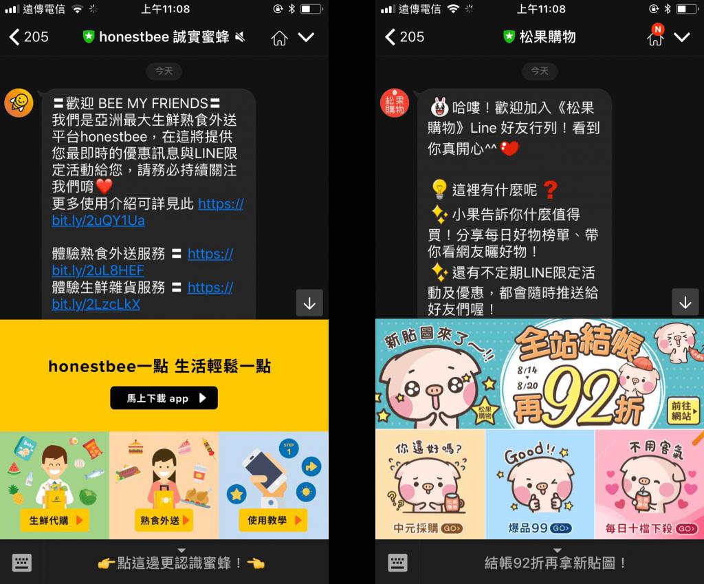linebot示範(honestbee、松果購物)