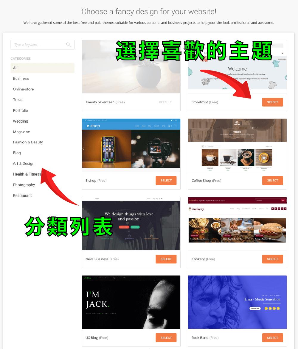 網站製作 :SiteGround wordpress 佈景主題+網站範例
