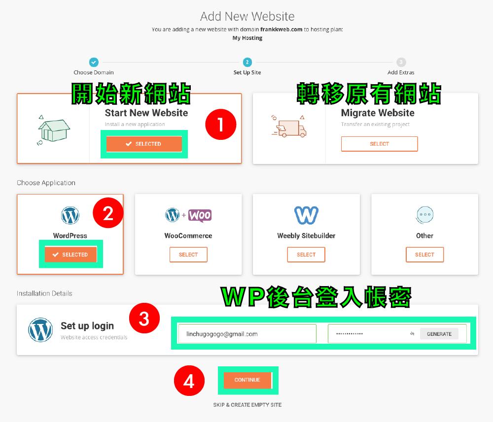 網站製作 :網址+虛擬主機+Wordpress安裝完成
