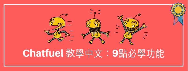 chatfuel-banner