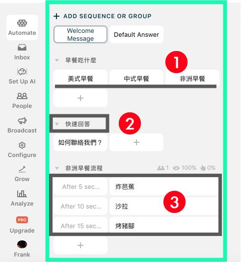 新增對話框 / 群組 / 序列