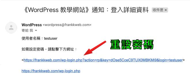 重設密碼連結