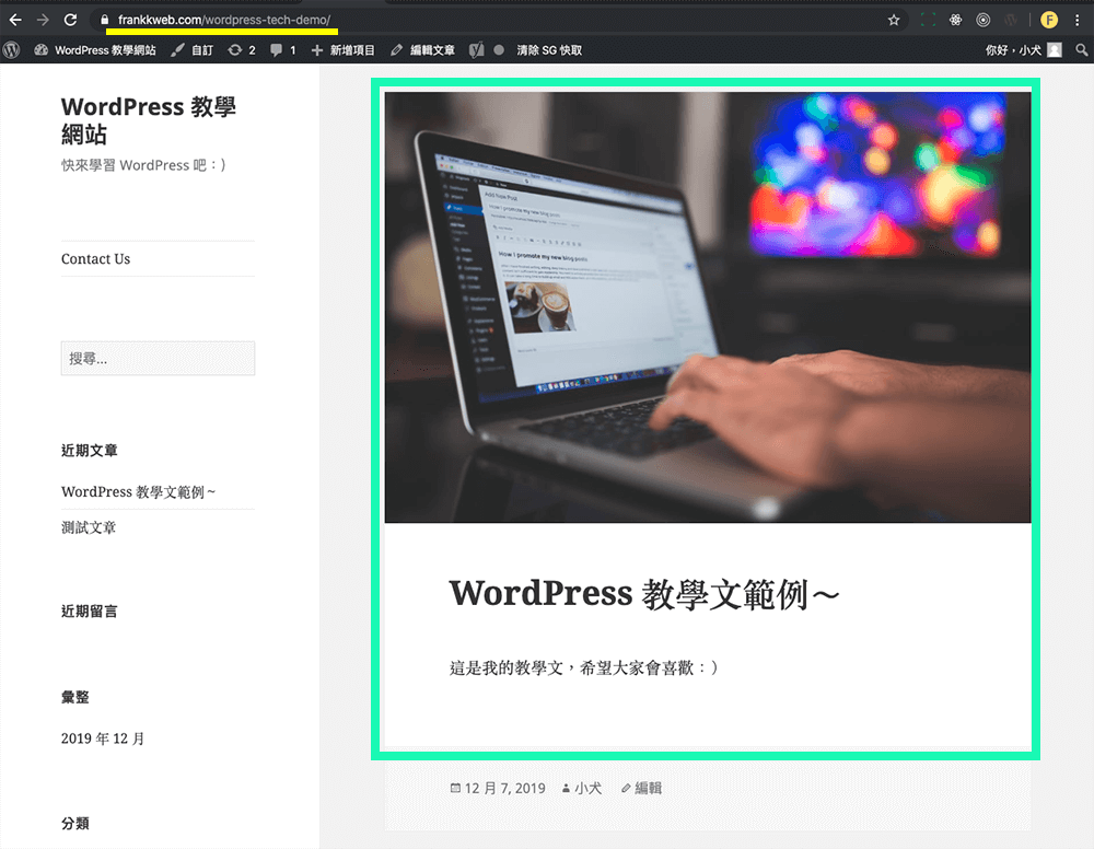 WordPress 文章更新完成!