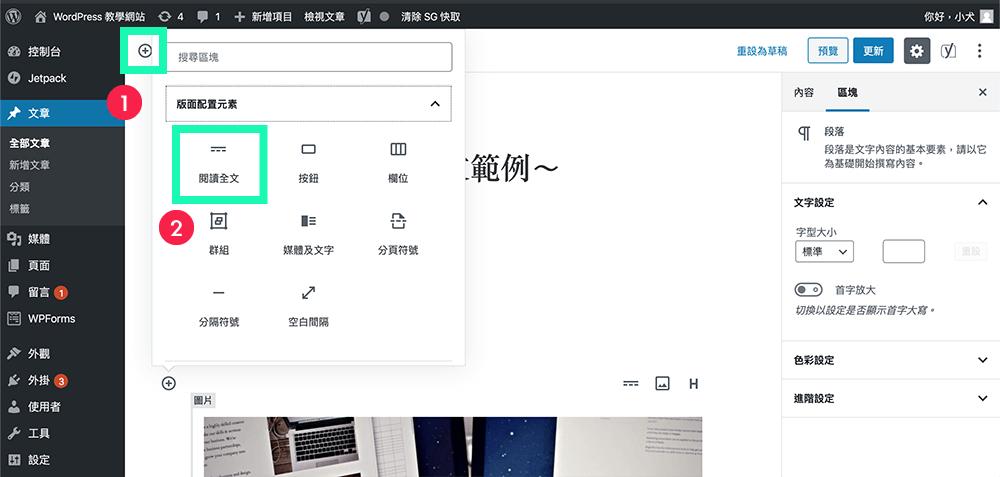 加入 wordpress 閱讀全文功能