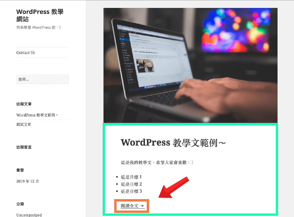 WordPress 閱讀更多 ..