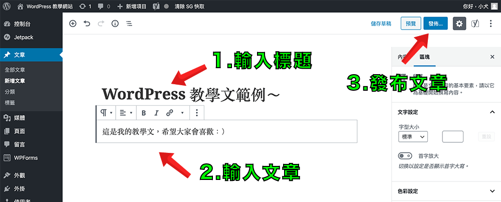 WordPress 新增文章