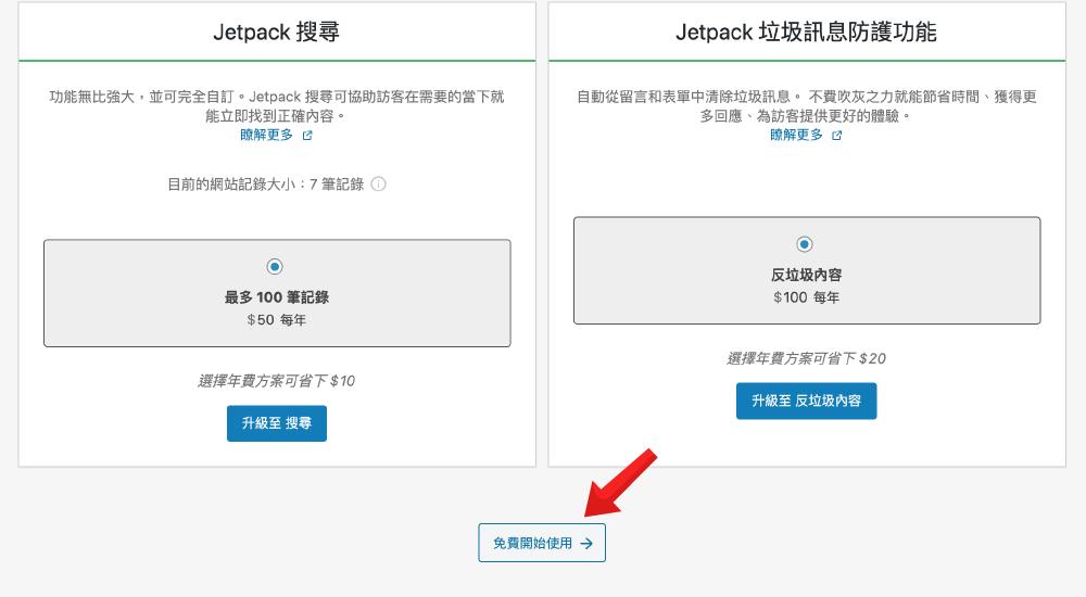 Jetpack 方案計畫