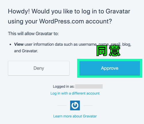 同意使用 wordpress.com 登入