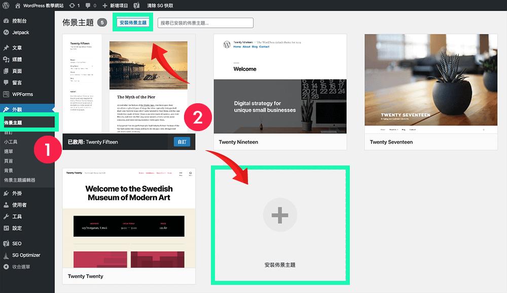 WordPress 佈景主題教學