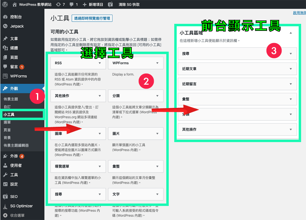 WordPress 小工具設定