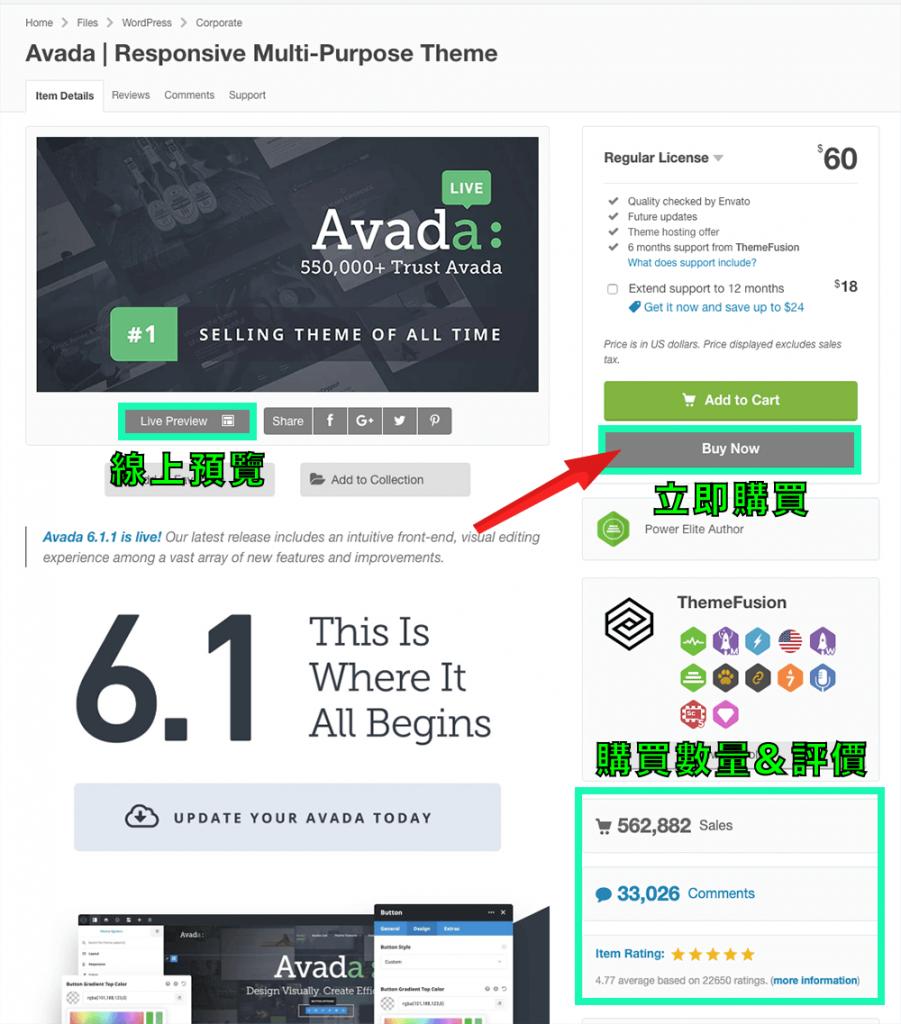 Avada教學 :Avada 佈景主題