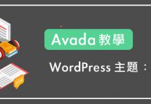 Avada教學 :18 個網頁製作課程(WordPress主題)