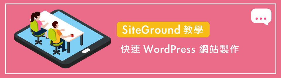 SiteGround教學 : 快速 WordPress 網站製作