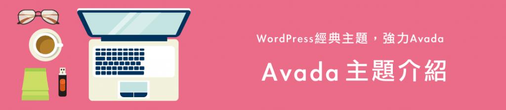 Avada教學 :Avada主題介紹