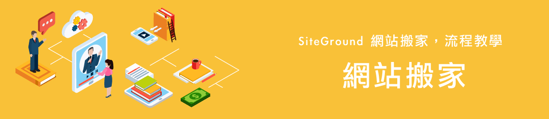 網頁設計教學 :SiteGround 網站搬家