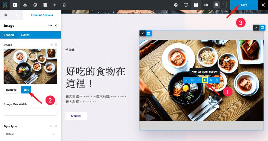 Avada教學 :網頁設計