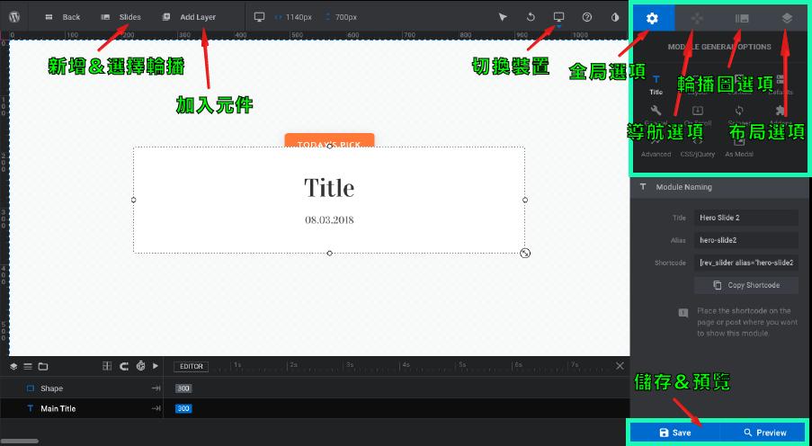 Avada教學 :Slider Revolution 功能面板