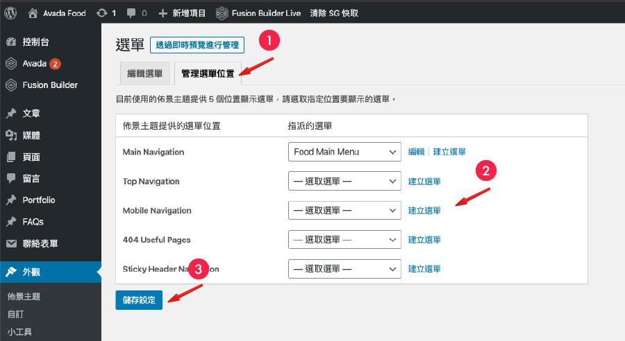 Avada教學 :wordpress管理選單位置