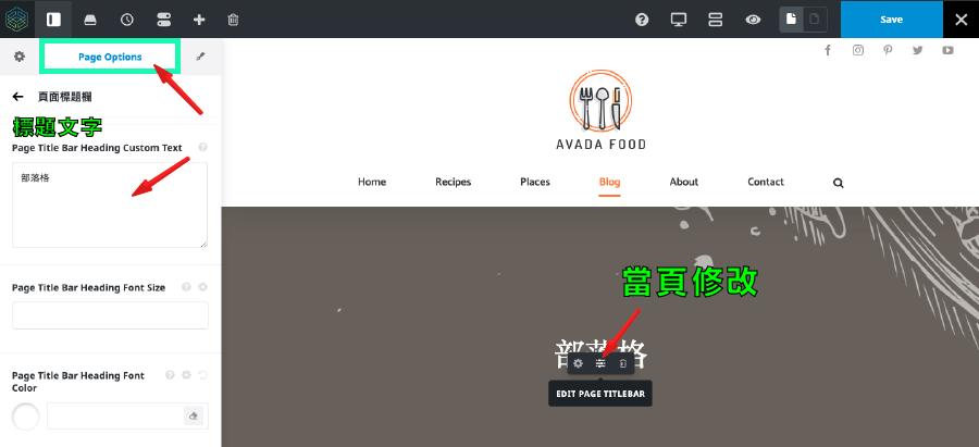 Avada教學 :修改頁面標題欄