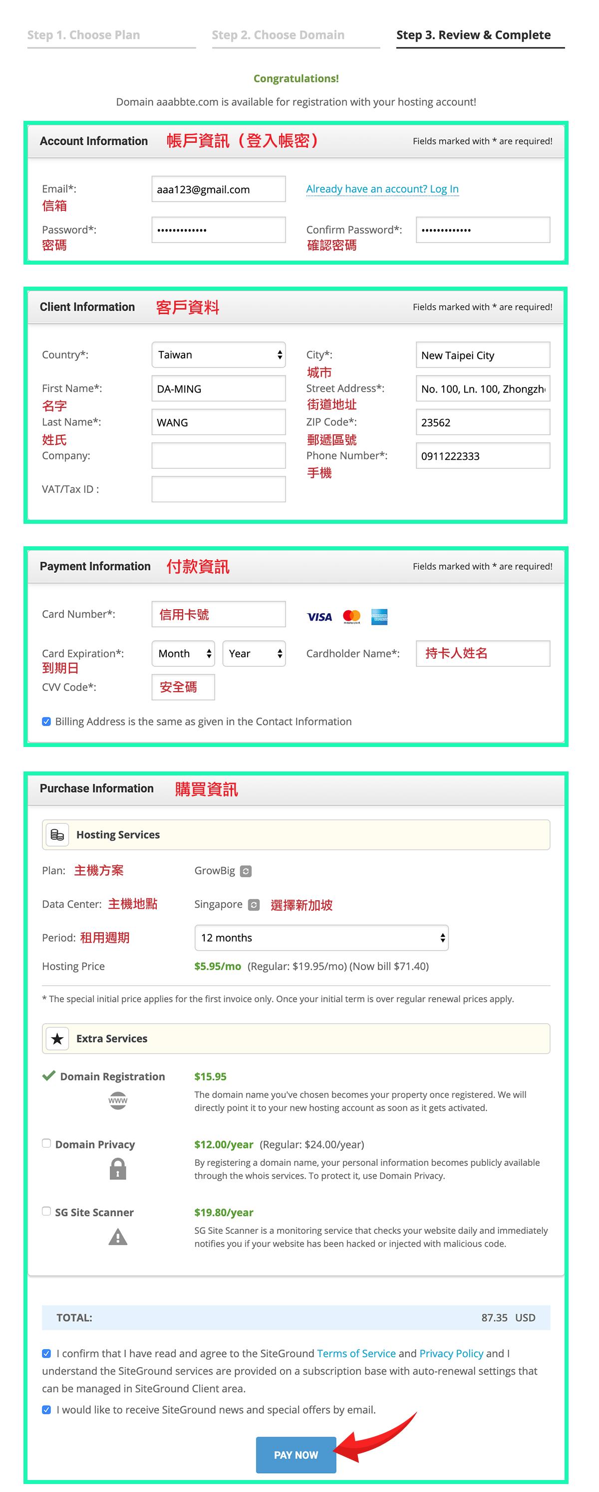 網站製作 :SiteGround申請資料填寫