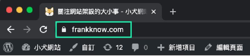 網站架設 :SiteGround 的 SSL憑證申請