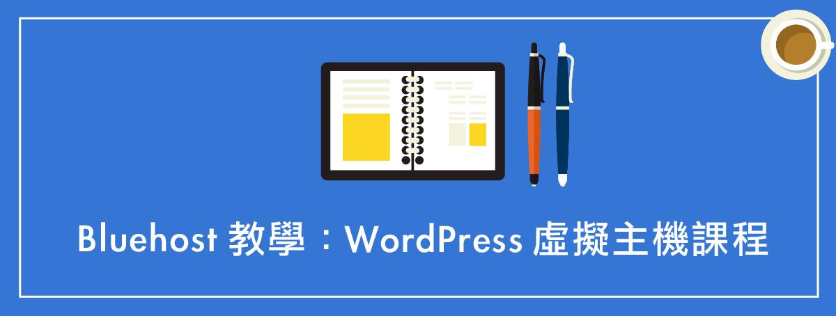 bluehost教學:wordpress虛擬主機課程