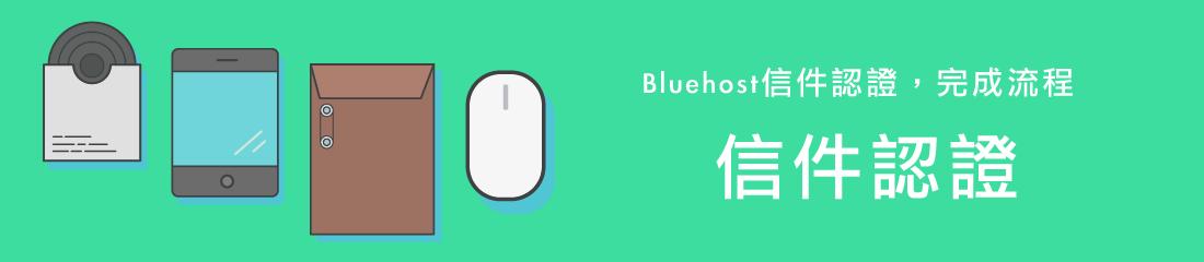 Bluehost 信件認證