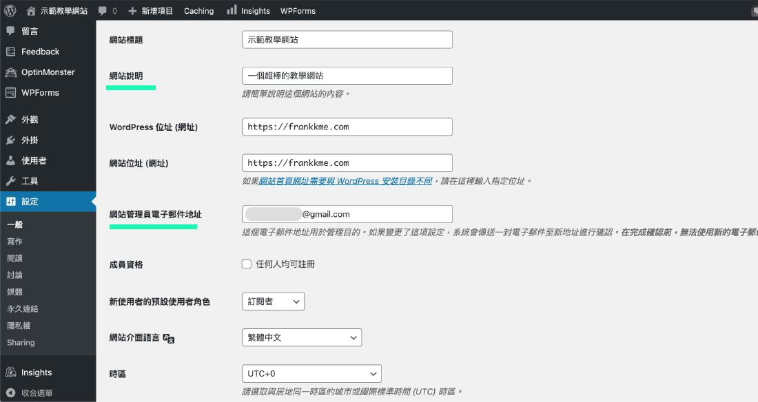 wordpress後台教學,更換標題&語言