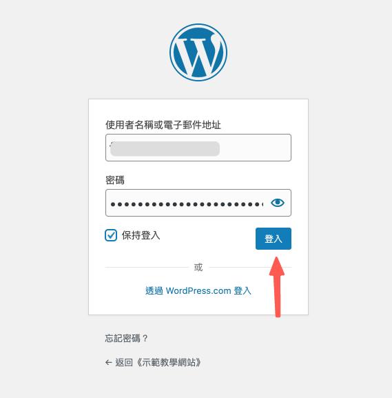 wordpress 後台登入