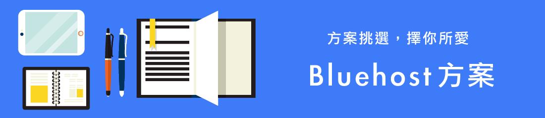 bluehost 主機方案選擇