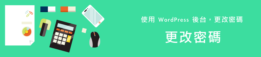wordpress更改密碼