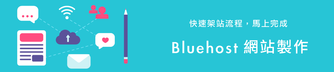 bluehost 網站製作