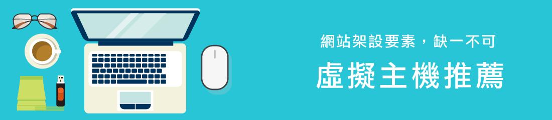 網站架設 :虛擬主機推薦