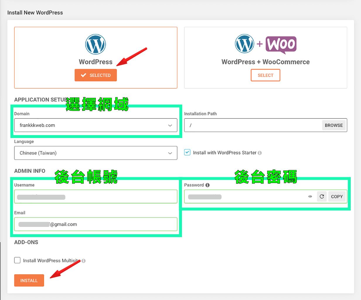 網站製作 :WordPress網頁安裝