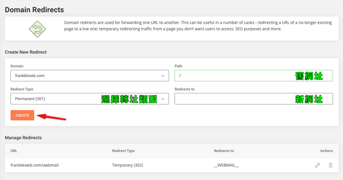 網站製作 :使用 Redirects 轉址功能。