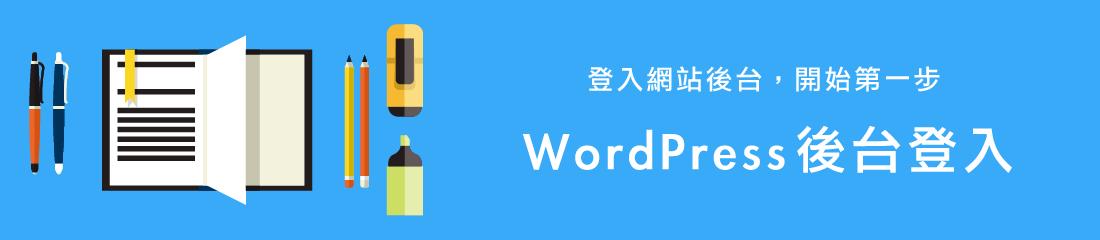 網頁設計教學 :WordPress後台登入