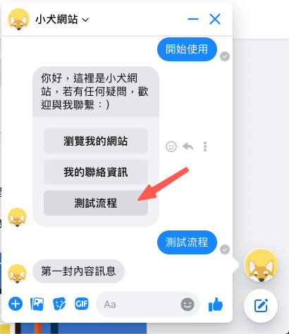 chatbot 聊天機器人製作測試