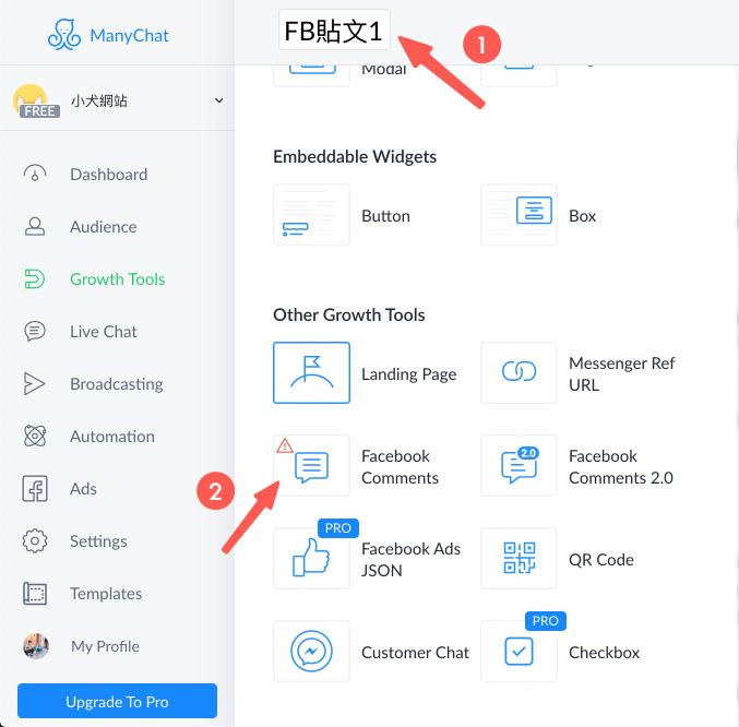 facebook貼文自動回覆工具