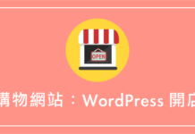 WordPress 架設購物網站