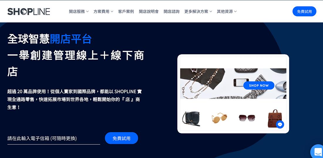 shopline網路開店平台