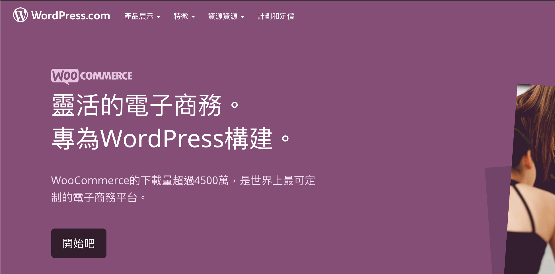 wordpress woocommerce 架設購物網站