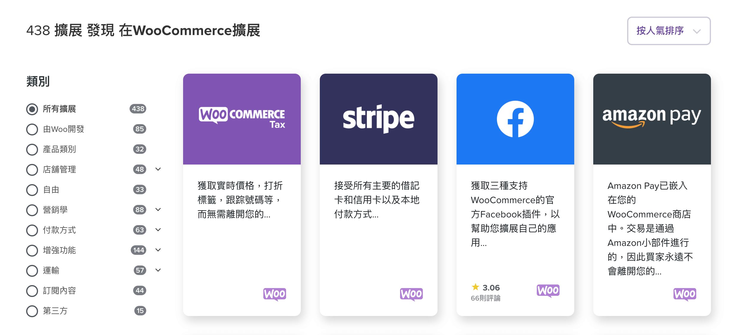 架設購物網站 :wordpress woocommerce 外掛