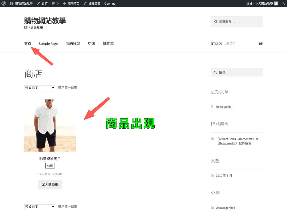 架設購物網站 :電商平台,首頁商品出現