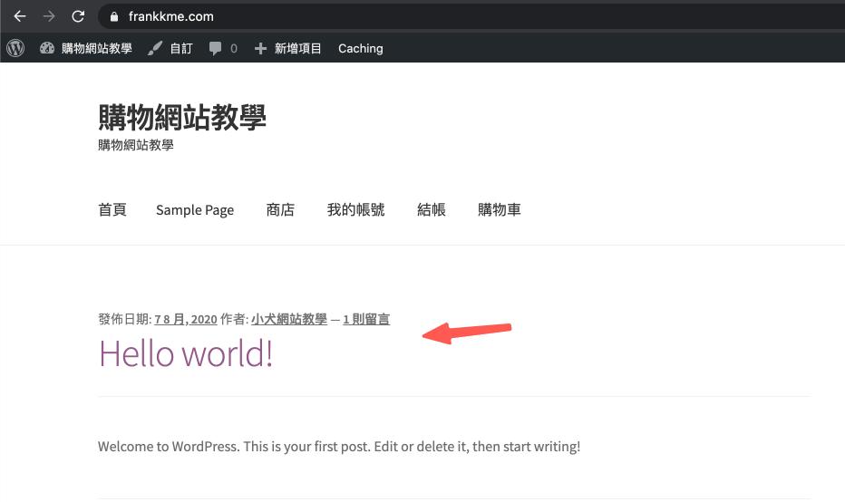 網路開店平台:WordPress首頁設定
