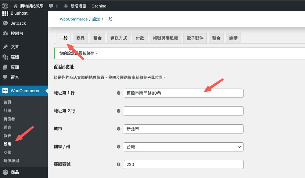 woocommerce 購物網站架設:網路開店平台設定