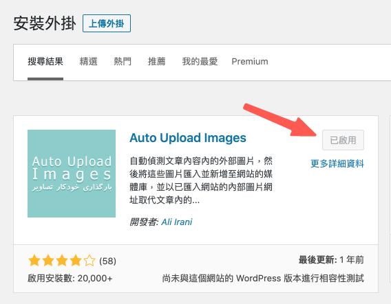 安裝 Auto Upload Images