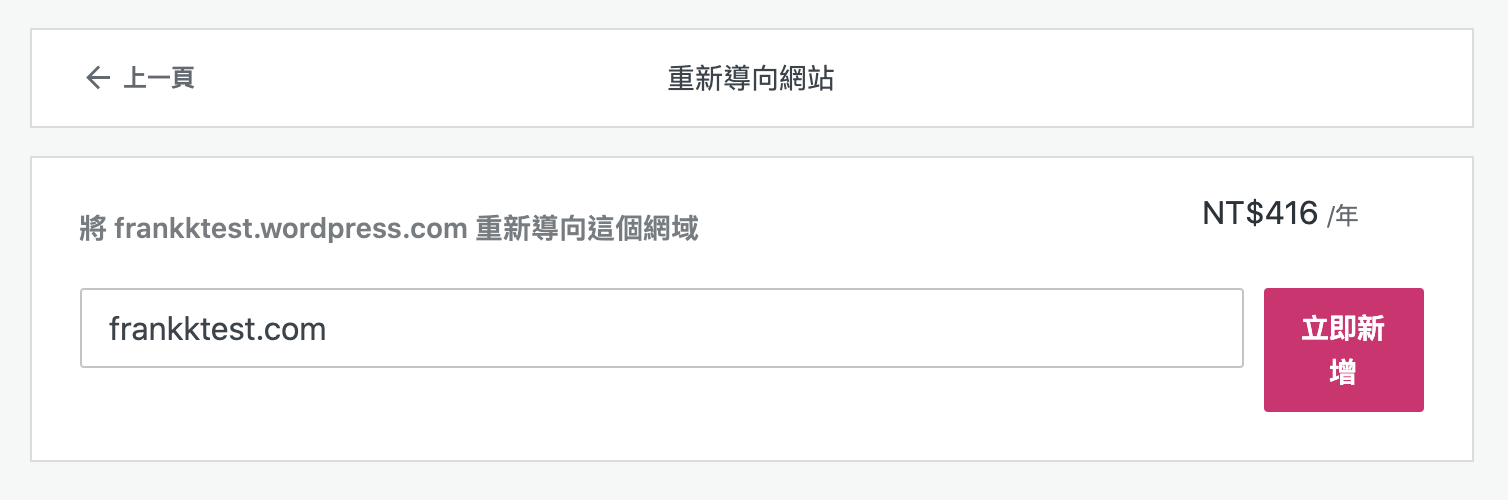 wordpress.com 網站轉址功能