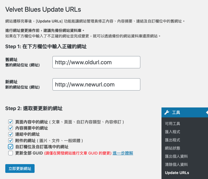 wordpress搬家 :使用 Velvet Blues Update URLs,更新舊連結