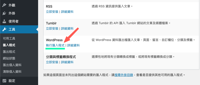 wordpress 執行匯入程式