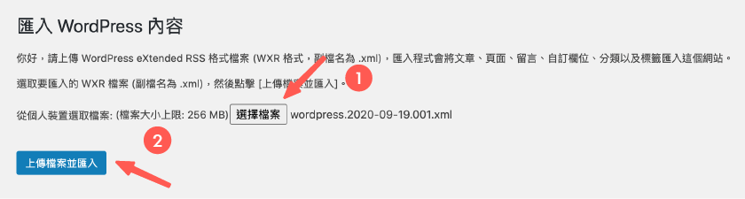 匯入 WordPress 內容